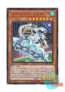 画像1: 日本語版 DBAG-JP027 海外未発売 ベアルクティ-ミクポーラ (スーパーレア)