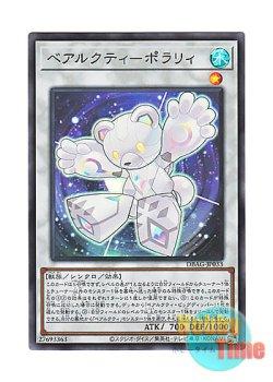 画像1: 日本語版 DBAG-JP033 海外未発売 ベアルクティ-ポラリィ (スーパーレア)