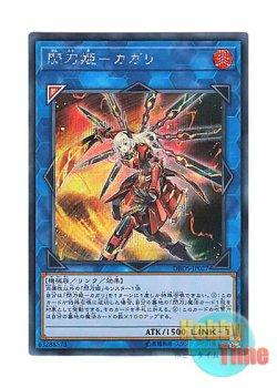 画像1: 日本語版 DBDS-JP027 Sky Striker Ace - Kagari 閃刀姫-カガリ (シークレットレア)