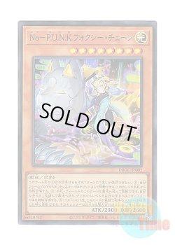 画像1: 日本語版 DBGC-JP005 海外未発売 No-P.U.N.K.フォクシー・チューン (スーパーレア)