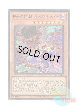画像1: 日本語版 DBGC-JP006 海外未発売 No-P.U.N.K.オーガ・ナンバー (スーパーレア)