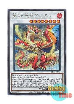 画像1: 日本語版 DBGI-JP006 海外未発売 絶火の竜神ヴァフラム (シークレットレア)
