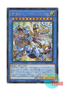 画像1: 日本語版 DBGI-JP029 海外未発売 竜儀巧-メテオニス=DRA (シークレットレア)