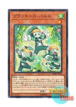 画像1: 日本語版 DBHS-JP014 Prank-Kids Fansies プランキッズ・パルス (ノーマル)