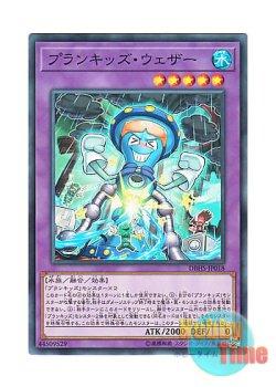 画像1: 日本語版 DBHS-JP018 Prank-Kids Weather Washer プランキッズ・ウェザー (ノーマル)