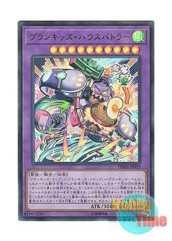 画像1: 日本語版 DBHS-JP019 Prank-Kids Battle Butler プランキッズ・ハウスバトラー (ウルトラレア)