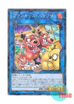 画像1: 日本語版 DBHS-JP021 Prank-Kids Bow-Wow-Bark プランキッズ・バウワウ (ノーマル・パラレル)