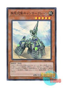 画像1: 日本語版 DBIC-JP003 Infinitrack Crab Crane 無限起動キャンサークレーン (スーパーレア)
