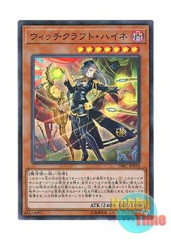 画像1: 日本語版 DBIC-JP018 Witchcrafter Haine ウィッチクラフト・ハイネ (スーパーレア)