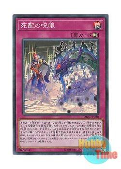 画像1: 日本語版 DBIC-JP038 Evil Eye Mesmerism 死配の呪眼 (スーパーレア)
