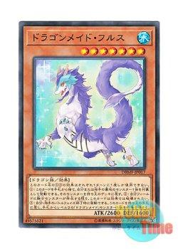 画像1: 日本語版 DBMF-JP017 Dragonmaid Nudyarl ドラゴンメイド・フルス (ノーマル)
