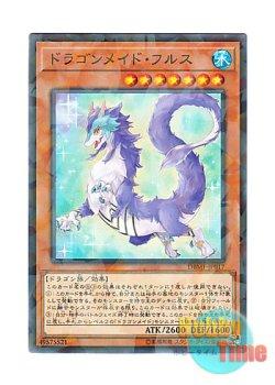 画像1: 日本語版 DBMF-JP017 Dragonmaid Nudyarl ドラゴンメイド・フルス (ノーマル・パラレル)