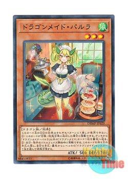 画像1: 日本語版 DBMF-JP020 Parlor Dragonmaid ドラゴンメイド・パルラ (ノーマル)