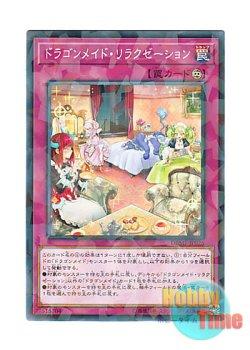 画像1: 日本語版 DBMF-JP026 Dragonmaid Downtime ドラゴンメイド・リラクゼーション (ノーマル・パラレル)