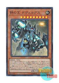 画像1: 日本語版 DBMF-JP029 Dovelgus, Generaider Boss of Iron 鉄の王 ドヴェルグス (スーパーレア)