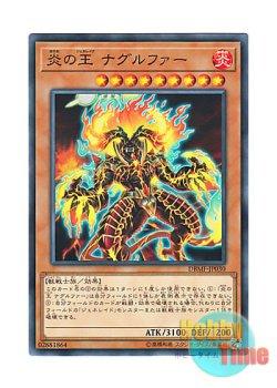 画像1: 日本語版 DBMF-JP030 Naglfar, Generaider Boss of Fire 炎の王 ナグルファー (ノーマル)