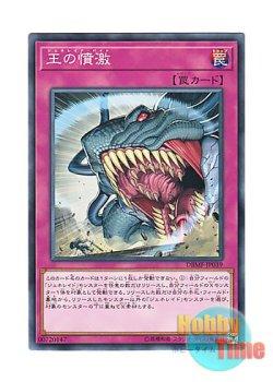 画像1: 日本語版 DBMF-JP039 Generaider Boss Bite 王の憤激 (ノーマル)