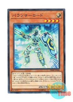 画像1: 日本語版 DBMF-JP040 Balancer Lord バランサーロード (ノーマル)