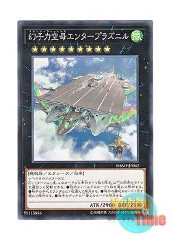 画像1: 日本語版 DBMF-JP042 Phantom Fortress Enterblathnir 幻子力空母エンタープラズニル (ノーマル)