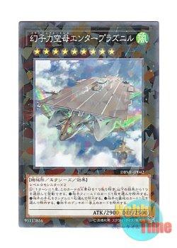 画像1: 日本語版 DBMF-JP042 Phantom Fortress Enterblathnir 幻子力空母エンタープラズニル (ノーマル・パラレル)