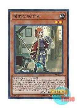 画像1: 日本語版 DBSS-JP002 Adamancipator Researcher 魔救の探索者 (スーパーレア)