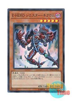 画像1: 日本語版 DP22-JP014 Evil HERO Sinister Necrom E-HERO シニスター・ネクロム (スーパーレア)