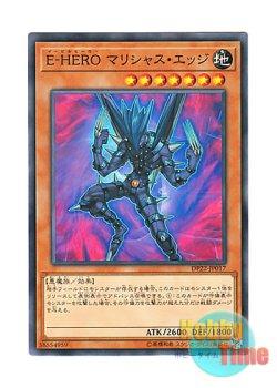 画像1: 日本語版 DP22-JP017 Evil HERO Malicious Edge E-HERO マリシャス・エッジ (ノーマル)