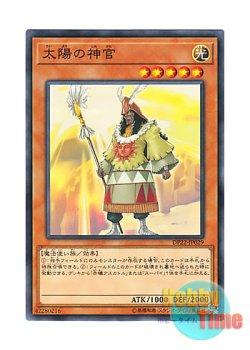 画像1: 日本語版 DP22-JP029 Oracle of the Sun 太陽の神官 (ノーマル)