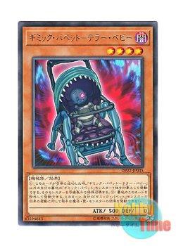 画像1: 日本語版 DP22-JP035 海外未発売 ギミック・パペット-テラー・ベビー (レア)