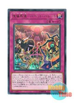 画像1: 日本語版 DP22-JP038 海外未発売 傀儡葬儀-パペット・パレード (レア)
