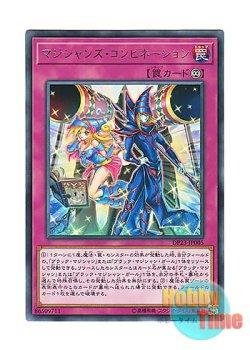 画像1: 日本語版 DP23-JP005 海外未発売 マジシャンズ・コンビネーション (レア)