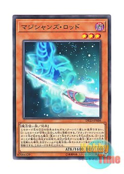 画像1: 日本語版 DP23-JP008 Magician's Rod マジシャンズ・ロッド (ノーマル)