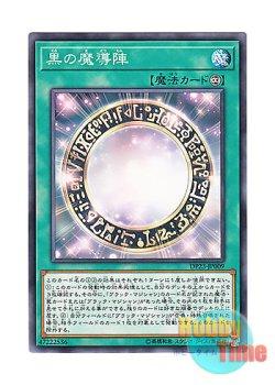 画像1: 日本語版 DP23-JP009 Dark Magical Circle 黒の魔導陣 (ノーマル)