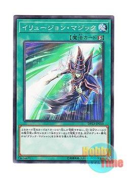 画像1: 日本語版 DP23-JP010 Illusion Magic イリュージョン・マジック (ノーマル)