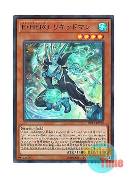 画像1: 日本語版 DP23-JP013 海外未発売 E・HERO リキッドマン (スーパーレア)