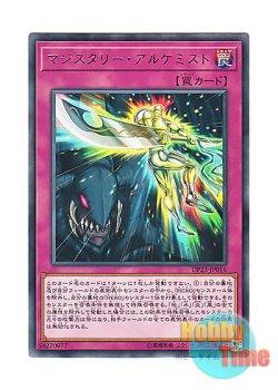 画像1: 日本語版 DP23-JP016 Magistery Alchemist マジスタリー・アルケミスト (レア)