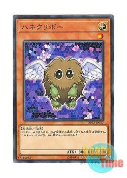 画像1: 日本語版 DP23-JP017 Winged Kuriboh ハネクリボー (ノーマル)