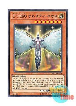 画像1: 日本語版 DP23-JP019 Elemental HERO Honest Neos E・HERO オネスティ・ネオス (ノーマル)