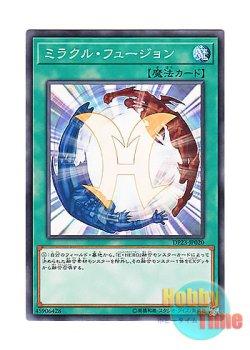 画像1: 日本語版 DP23-JP020 Miracle Fusion ミラクル・フュージョン (ノーマル)