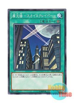 画像1: 日本語版 DP23-JP021 Skyscraper 摩天楼 -スカイスクレイパー- (ノーマル)