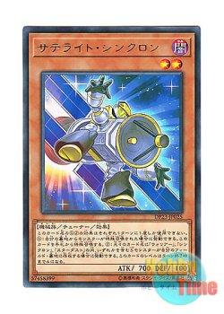 画像1: 日本語版 DP23-JP025 海外未発売 サテライト・シンクロン (レア)