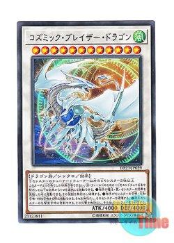 画像1: 日本語版 DP23-JP029 Cosmic Blazar Dragon コズミック・ブレイザー・ドラゴン (ノーマル)