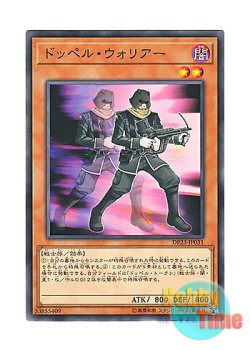 画像1: 日本語版 DP23-JP031 Doppelwarrior ドッペル・ウォリアー (ノーマル)