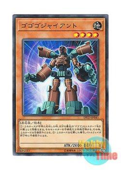 画像1: 日本語版 DP23-JP041 Gogogo Giant ゴゴゴジャイアント (ノーマル)
