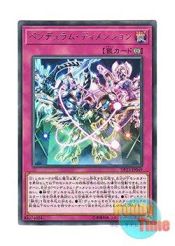 画像1: 日本語版 DP23-JP049 Pendulum Dimension ペンデュラム・ディメンション (レア)