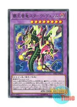 画像1: 日本語版 DP23-JP054 Supreme King Dragon Starving Venom 覇王眷竜スターヴ・ヴェノム (ノーマル)