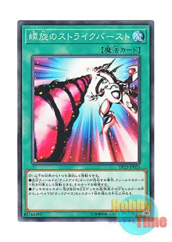 画像1: 日本語版 DP23-JP055 Spiral Flame Strike 螺旋のストライクバースト (ノーマル)