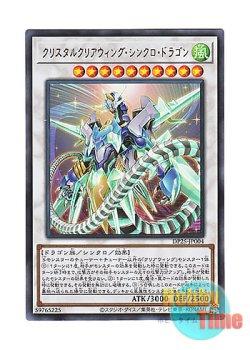 画像1: 日本語版 DP25-JP004 海外未発売 クリスタルクリアウィング・シンクロ・ドラゴン (ウルトラレア)