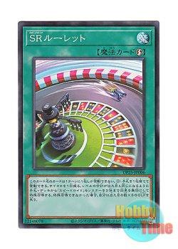 画像1: 日本語版 DP25-JP006 海外未発売 SRルーレット (スーパーレア)