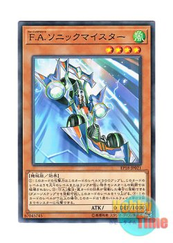 画像1: 日本語版 EP18-JP021 F.A. Sonic Meister F.A.ソニックマイスター (ノーマル)